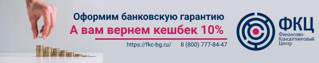 Банковская гарантия срочно по всей России