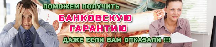 Помощь в получении банковской гарантии
