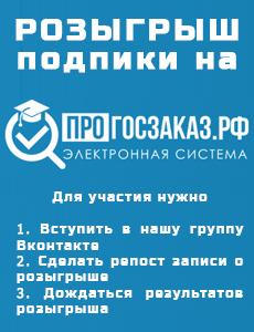 Приз 44-ФЗ за репост