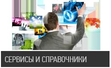 Сервисы и справочники 44-ФЗ 223-ФЗ