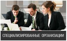 Специализированные организации 44-ФЗ
